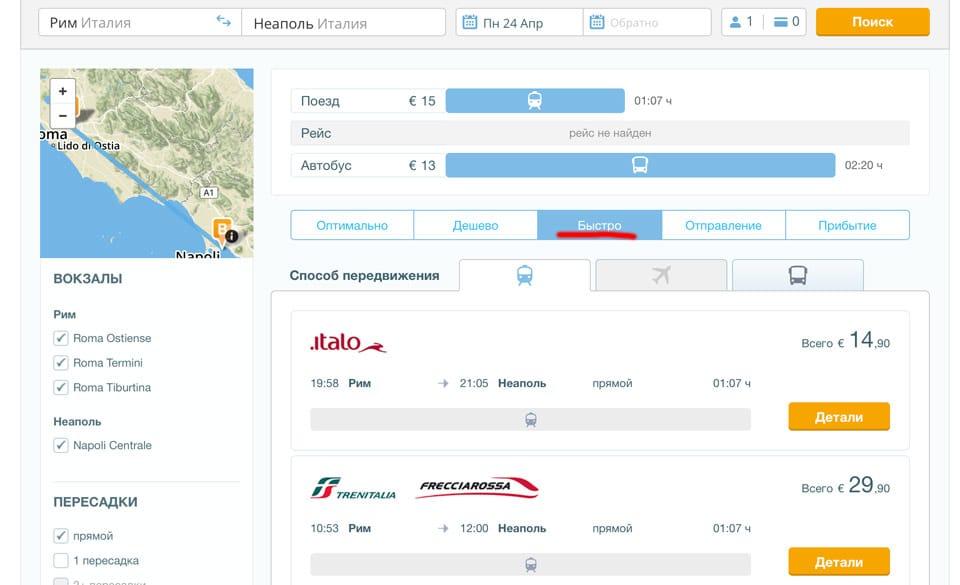 Сравнение цен на поезда из Рима в Неаполь