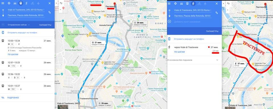Расстояние на карте от Трастевере до Пантеона