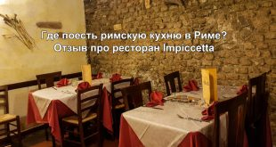 Ресторан Impiccetta в Риме