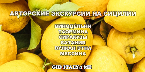 гид на Сицилии, экскурсии на русском языке