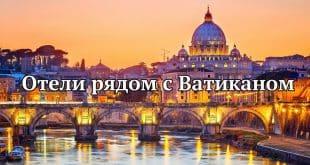 Отели рядом с Ватиканом