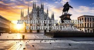 Лучшие отели в Милане 4 звезды в центре