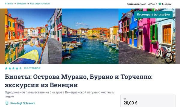 Экскурсия на острова Мурано, Бурано и Торчелло из Венеции