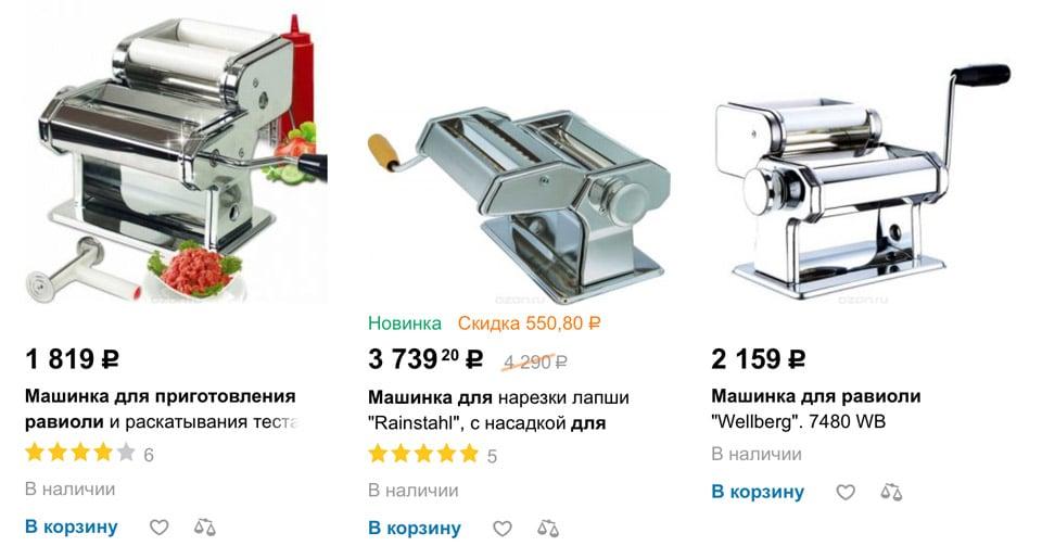 Машинка для приготовления равиоли цена от 1819 до 3639 рублей