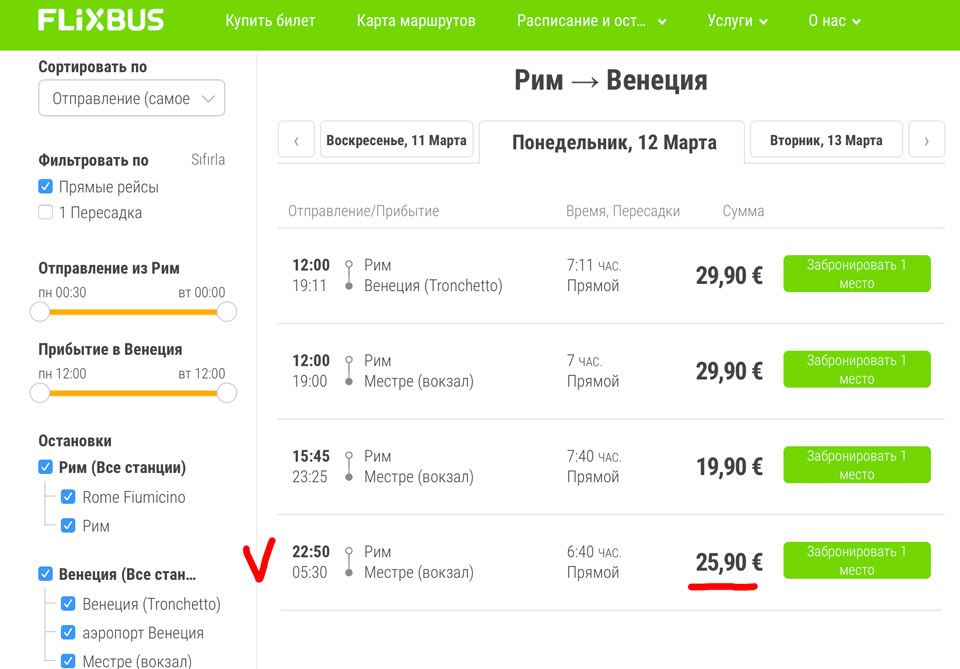 Расписание и стоимость автобусов из Рима в Венецию