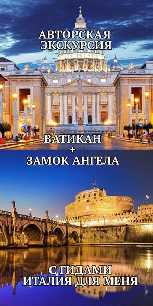 Экскурсия в Ватикан и замок святого Ангела