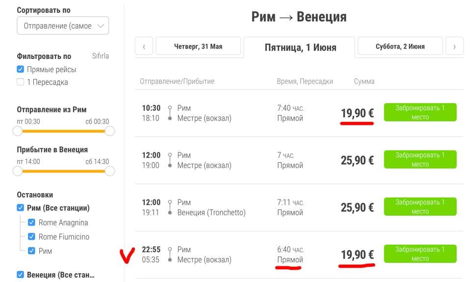 Дешевые билеты на автобус из Рима в Венецию 19,90 евро