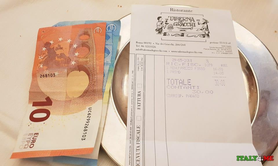 Счет за обед в римском ресторане Taberna De' Gracchi