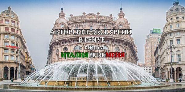 Обзорная экскурсия в Генуе на русском языке
