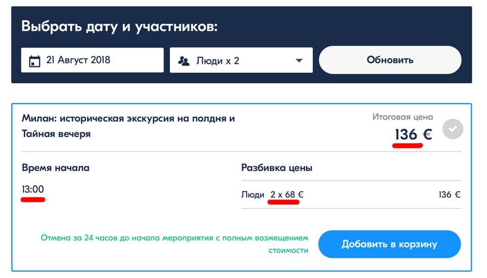 Билеты на Тайную Вечерю для двоих стоят 136 евро