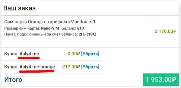 Корзина заказа сим карты со скидкой на сайте компании EuroRoaming
