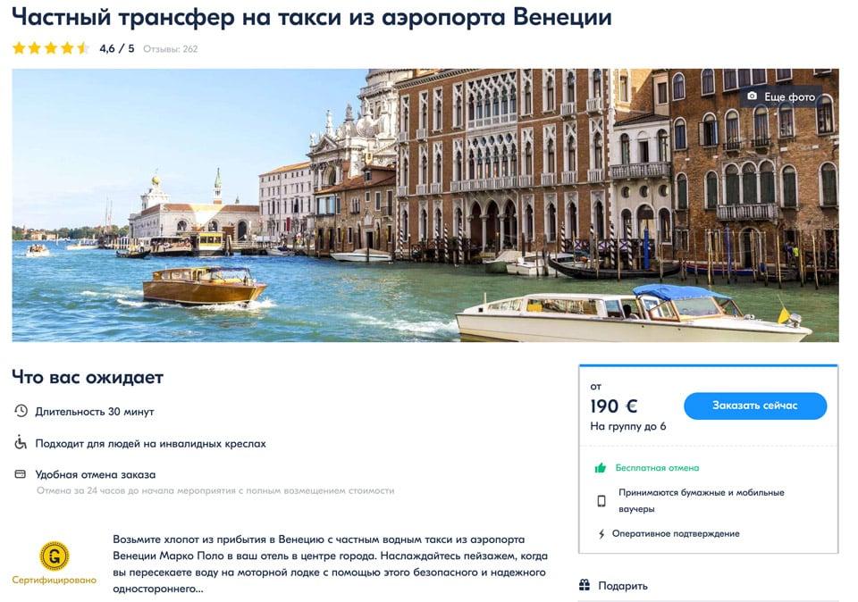 трансфер на моторной лодке-такси из Аэропорта Марко Поло в Венецию стоит 190 евро