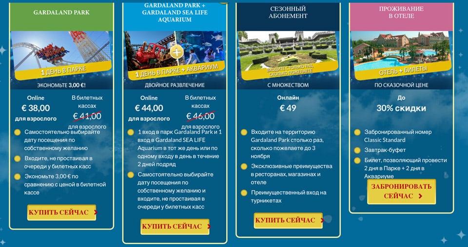 Стоимость билетов в Гардаленд на официальном сайте