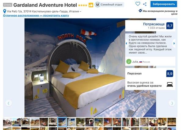 Тематический отель в Гардаленде 4 звезды