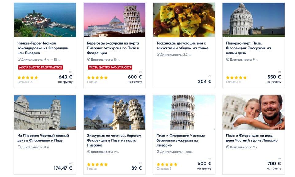 Групповые экскурсии из порта Ливорно