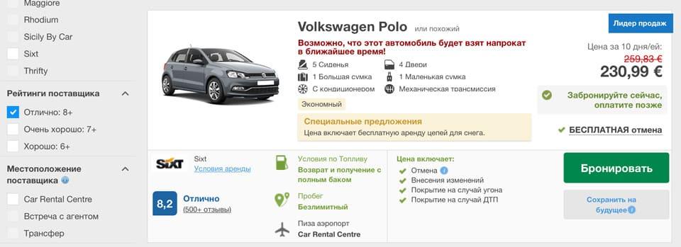 Стоимость аренды автомобиля в аэропорту Пизы начинается от 23 евро в сутки