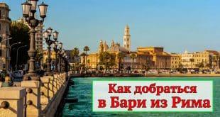 Как добраться из Рима в Бари