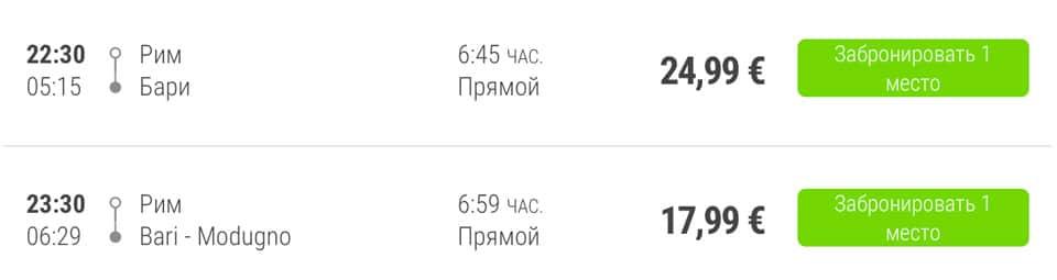 Расписание и цены ночных автобусов в Бари из Рима