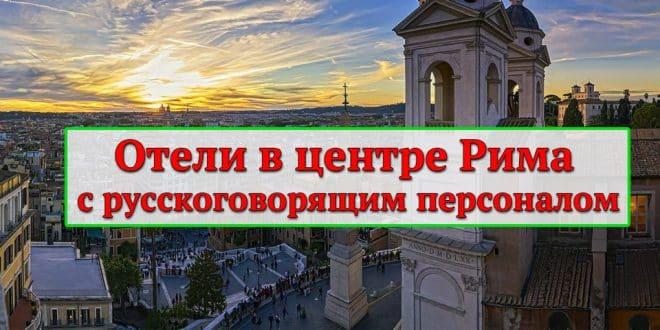 Отели в центре Рима с русскоговорящим персоналом