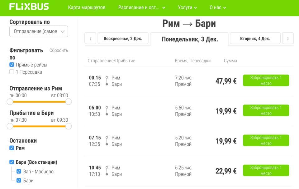 Расписание автобусов из Рима в Бари и цены на билеты