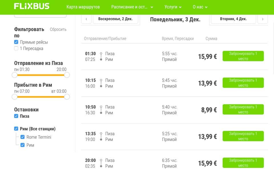 Расписание автобусов из Пизы в Рим и стоимость билетов
