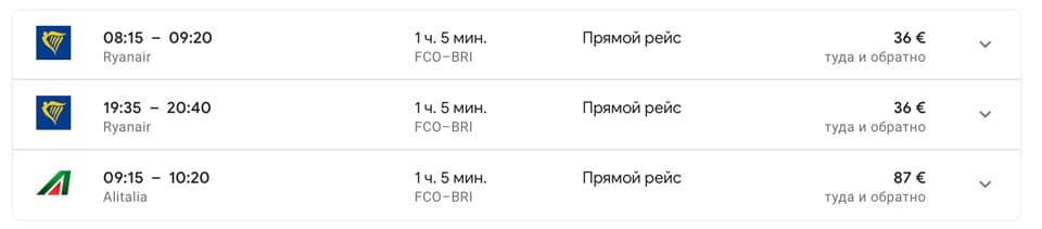 Расписание самолетов из Рима в Бари и цены на билеты