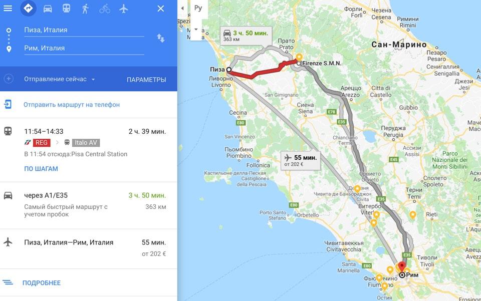 расстояние от Пизы до Рима составляет 360 километров