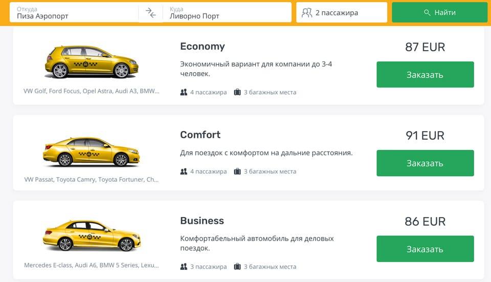 Стоимость такси из аэропорта Пизы в порт Ливорно составляет 86 евро