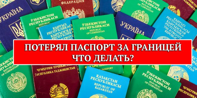 Что делать, если украли или потерял паспорт за границей?