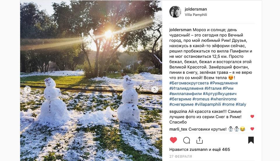 Снег в Риме фотографии инстаграм Артура Якуцевича