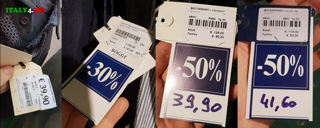 Цены на брюки и рубашки в Милане в сезон распродаж