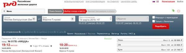 Расписание поезда и стоимость билета из Москвы в Верону