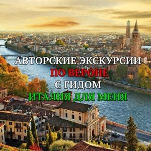 Экскурсии по Вероне на русском языке