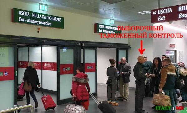 Таможенный контроль пассажиров в аэропорту Бергамо