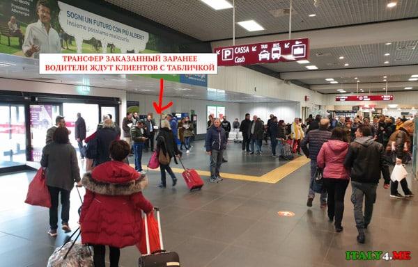 Выход их аэропорта Бергамо