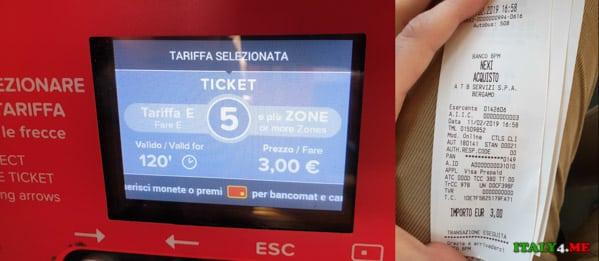 Автомат по продаже билетов из аэропорта Бергамо