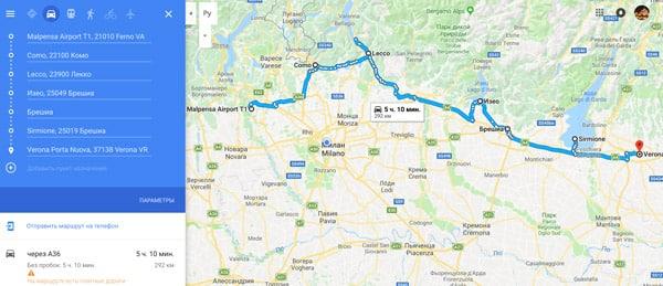 Машрут из Милана в Верону на автомобиле вдоль озера Комо и Гарда