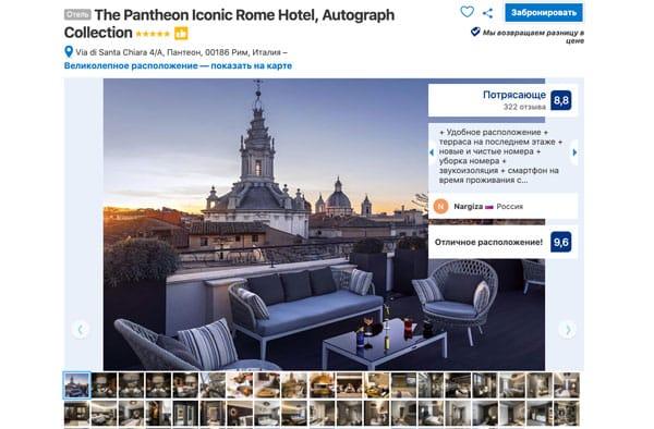 Отель в центре Рима 5 звезд рядом с Пантеоном