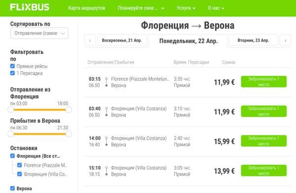 Расписание автобусов из Флоренции в Верону