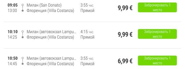 Расписание автобусов из Милана во Флоренцию