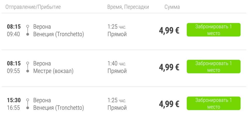 Расписание автобусов из Вероны до Венеции