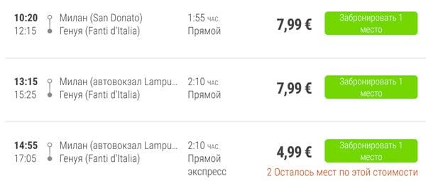 Расписание автобусов из Милана в Геную