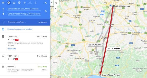Расстояние от Милана до Генуи на карте 150 км