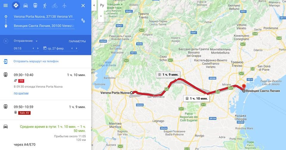 расстояние от Вероны до Венеции на карте составляет 120 км