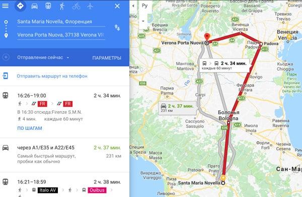 расстояние от Флоренции до Вероны на карте 230 километров