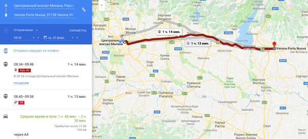 Расстояние из Милана в Верону на карте 164 км