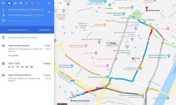 расстояние на карте от вокзала Вероны до центра города составляет 2 км