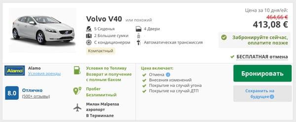 Стоимость аренды автомобиля Volvo V40 в аэропорту Мальпенса
