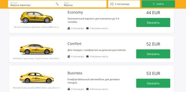 Стоимость трансфера такси из аэропорта Вероны до центра города