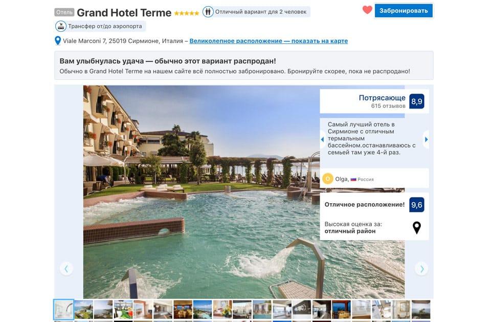 Отель Grand Hotel Terme с термальными источниками в Сирмионе